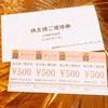 クリエイトレストランツよりお食事券2,000円分が届きました♡