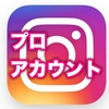 instagramのプロアカウントとは?切り替える方法もご紹介!