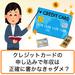 クレジットカード審査のコツ!年収は正確に書かないとダメ?