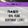 【乃木坂46】6thバースデーライブ参戦レポート!