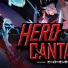 【ストーリー20-25に挑戦】ヒーローカンターレ(ヒロカン)