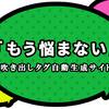 【初心者ブロガー】吹き出しタグ自動生成サイトのご紹介♪
