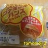 朝食!ファミリーマート『ふわふわファミチキバンズ タルタルソース』を食べてみた!