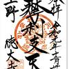 徳大寺「摩利支天」の御朱印(東京・台東区)=大晦日の上野アメ横の猪とタコの気持ち