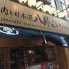 肉と日本酒八卦よい@上野