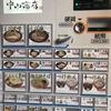 【ラーメン】中山商店 えび味噌を食べる
