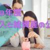 【令和3年度8月】沖縄在住30代後半サラリーマン世帯の収入と総資産を公開