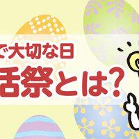 復活祭とは?海外で大切な日として祝われる復活祭をご紹介!