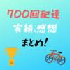 【Uber Eats】埼玉は稼げる?700回配達段階での実績と感想まとめ!