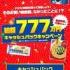【5/31※毎週日曜〆】ナビスコ キャッシュバックキャンペーン【レシ/LINE】