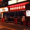 【オススメ5店】北九州(小倉・門司)(福岡)にある馬肉料理が人気のお店