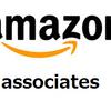 【はてなブログ運営】もしもアフィリエイトでAmazonアソシエイト取得!!