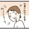 『8コマ漫画】タイトル 母の休日