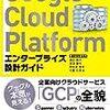 GCPの主要サービスや設計を俯瞰するには最適な1冊 - 「Google Cloud Platform エンタープライズ設計ガイド」