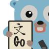 golang.tokyoの「文Go」に「費用対効果の高いユニットテストを実現するためのGoの基礎技法」を寄稿しました #技術書典