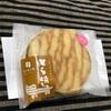 桜餅ウィークは箸休め、いただきものの福井の和菓子竹内菓子舗さんのとら焼ちゃん