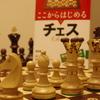 チェス始めました