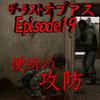 『海外ドラマ風演出』おトイレ大戦争「ザ・ラストオブアス」Episode19