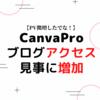 サムネイル・アイキャッチ画像どうしてる?CanvaProでブログのアクセス(PV)微増してもうた!