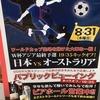 祝ロシアW杯出場決定。おめでとうサッカー日本代表。マイルドなスポーツバー観戦記と、酔っ払いが分析した勝因3つ。