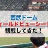 【2018年】西武ドーム フィールドビューシート 野球観戦記