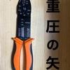 重圧の矢(ワイヤーストリッパー)