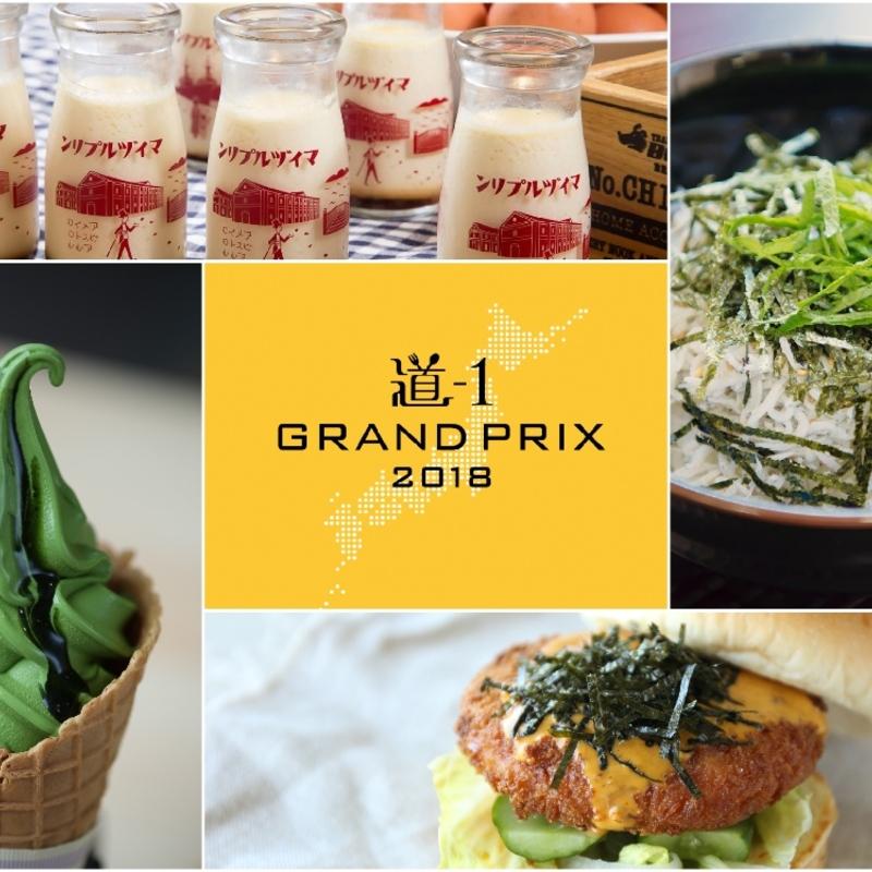 道の駅を食べ尽くす!「道−1グランプリ2018」秋分の日に京丹後で開催!