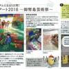 大阪■11/1~5■みてアート2018~御幣島芸術祭