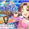 「きらめきの渚 リミテッドガチャ」開催!