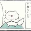 4コマ漫画「ナイトルーティーン」