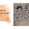 小学校【入学準備】体操着袋、上履き袋にお道具箱入れ!?多過ぎる「袋」類の準備を解決したい。