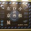 2019/11/12 01 世田谷文学館「小松左京展」