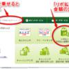 三井住友Vpassの、マイ・ペイすリボの支払い臨時増額の申込み方法