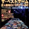 【1991年】【7月】月刊GAMEST増刊 ザ・ベストゲーム