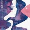 「人魚姫」YNOオペラシリーズ Vol.4