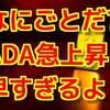 仮想通貨 11/29カルダノADA暴騰 ビットフライヤーが何か発表したのか?