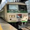 185系運用 A8編成 踊り子5号 新宿→熱海 普通指定席【乗車記】