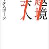 「越境芸人」(マキタスポーツ)