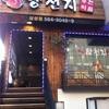 本場韓国の焼肉って実際はどうなの?をお見せします
