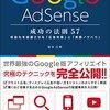 ブログ収益化に向けてお勧め書籍。『GoogleAdSense 成功の法則 57』