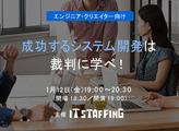 【イベント準備中!】1/12開催:成功するシステム開発は裁判に学べ!