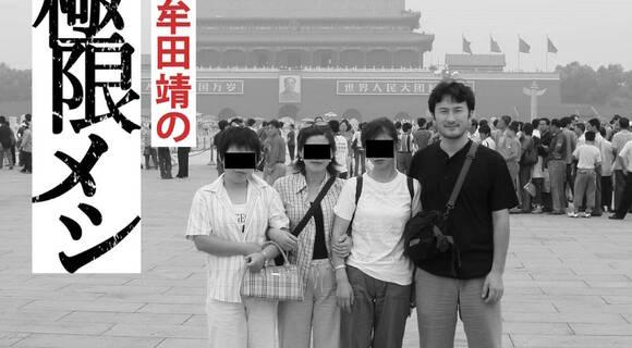 脱北支援先の中国でまさかの身柄拘束──。失意のどん底で味わった「獄中メシ」は意外にも……【極限メシ】