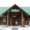 信州東北ローカル線乗り鉄の旅 3日目⑥ 柳津駅で補充回数券を買ってみた。