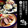 【オススメ5店】船橋・津田沼・市川・本八幡・中山(千葉)にある懐石料理が人気のお店