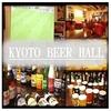 【オススメ5店】河原町・木屋町(京都)にあるビアホールが人気のお店