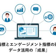 ビジネス指標とエンゲージメント指標の両立が生むデータ活用の「成果」