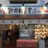 駒川商店街 まいどおおきに食堂