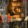 「一九三〇年代の大衆雑誌における探偵小説の位置について」