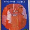 大江健三郎「壊れものとしての人間」(講談社文庫)