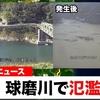 球磨川、氾濫